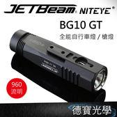 ▶雙11 滿額贈 捷特明 JETBeam BG10GT  960流明 自行車燈 腳踏車燈 槍燈 LED USB充電 原廠保固兩年