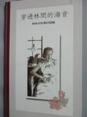 【書寶二手書T9/傳記_YGN】林海音影像回憶錄_林海音