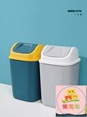 垃圾桶 家用垃圾桶廁所衛生間客廳輕奢商用帶蓋廚房大容量有蓋小紙簍搖蓋【樂淘淘】