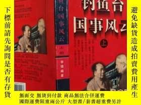 二手書博民逛書店釣魚臺國事風雲罕見上Y194791 李 健 編著 太白文藝出版社