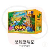 【KIDDY KIDDO 】恐龍歷險記(一般桌遊)DINO ADVENTURE 桌上遊戲策略推理益智幼教