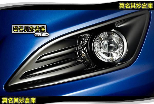 莫名其妙倉庫【AP017 二合一霧燈組】Fiesta 二合一 LED霧燈 與 日行燈組 小肥