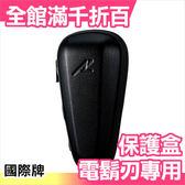【小福部屋】日本 正版 Panasonic ES-2L13 5刀頭 電動刮鬍刀 專用保護盒 原廠攜行盒【新品上架】