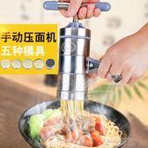麵條機 家用小型手動麵條機廚房手搖壓面器壓麵條機  創想數位