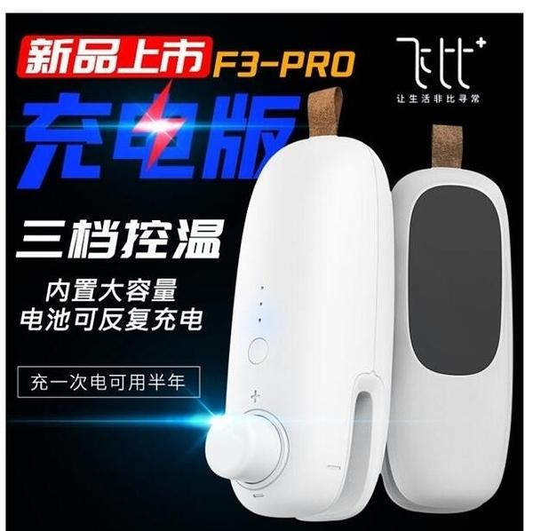 飛比USB充電便攜加熱塑膠袋封口機迷你家用小型食品包裝袋封口夾 618大促銷igo