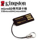 【加】金士頓 FCR-MRG2 microSD專用迷你讀卡機