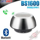 [ PC PARTY ] 捷藝 JetArt BS1600 無線 藍芽喇叭 支援手機免持通話 (台中、高雄)