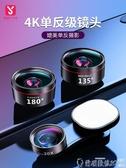 廣角鏡頭 小天4k超廣角手機鏡頭華為蘋果專業單反高清拍攝前置外置攝像頭 爾碩 雙11