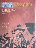 【書寶二手書T1/軍事_JGY】韓戰-漫長的戰鬥(上)_約翰.杜蘭