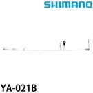 漁拓釣具 SHIMANO YA-021B 銀 #L [軟絲挫]