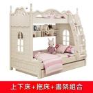 【千億家居】兒童床架/(上下床+拖床+書架組合)床組/雙層床/兒童家具/單人床組/韓風公主床/JS315-1