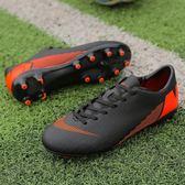 全館83折C羅足球鞋學生tf碎釘男女兒童訓練鞋腳胖寬刺客12成人小李子釘鞋