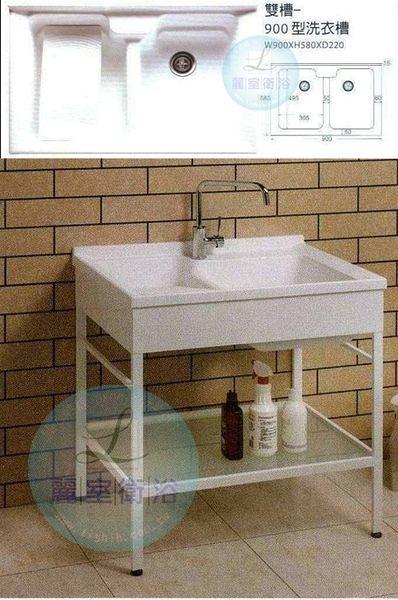 【麗室衛浴】台灣優質品牌 實心人造石洗衣槽C90 + 活動洗衣板 不鏽鋼烤漆置物架