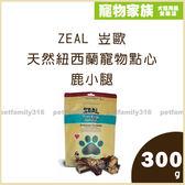 寵物家族-ZEAL 岦歐 天然紐西蘭寵物點心 鹿小腿 300g