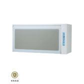 《修易生活館》 莊頭北 TD-3103 臭氧殺菌白色烤漆80公分(如需安裝由安裝人員收基本安裝費用800元)
