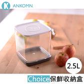 保鮮收納盒 Ankomn Choice 保鮮收納盒 2.5L 全館免運