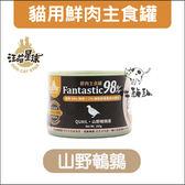 :貓點點寵舖:汪喵星球〔98%FANTASTIC,貓鮮肉主食罐,山野鵪鶉,165g〕88元-單罐賣場
