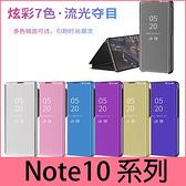 【萌萌噠】三星 Galaxy Note10 Note10+  電鍍鏡面智能支架款 直立式休眠功能側翻皮套 手機套 手機殼