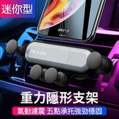 車載手機支架 出風口卡扣式創意重力感應手機架導航汽車用支架 現貨
