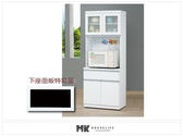 【MK億騰傢俱】ES703-03貝拉白色2.5尺碗盤餐櫃(全組)
