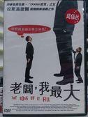 影音專賣店-I17-056-正版DVD【老闆,我最大】-楊斯艾賓納斯*彼得甘勒