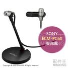 日本代購 空運 SONY ECM-PC60 迷你 全指向性 麥克風 附底座 領夾 電腦 SKYPE 通話 錄音