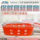 TSL-121I保鮮盒硅膠套(1050ML適用)