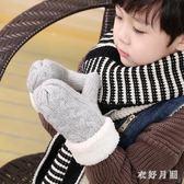保暖手套冬季韓版針織毛線男女寶寶加絨加厚手套潮sd4110【衣好月圓】