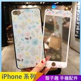 文青小碎花 iPhone iX i7 i8 i6 i6s plus 玻璃背板手機殼 小花朵 彩邊鋼化膜 保護殼保護套 全包邊防摔殼