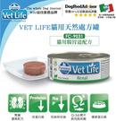 台北汪汪Farmina 法米納 Vet Life獸醫寵愛天然處方罐-貓用腎臟配方 85g (FC-9031)