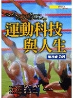 二手書《運動科技與人生--The Connection of Exercise ; Health and Technology》 R2Y ISBN:957114133X