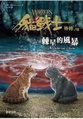 貓戰士外傳之八 棘星的風暴