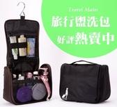 旅行收納 盥洗包 旅行玩家 Travel mates分類袋 化妝包 可掛式 JH005