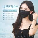 馬龍鼠防曬口罩女防紫外線夏季薄款遮陽冰絲防塵透氣可清洗易呼吸  【端午節特惠】