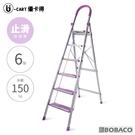 【6階D型止滑鋁梯】六階梯 止滑梯 防滑...