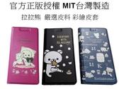 台灣製造《拉拉熊》HTC Desire 19+ / Desire 19s 彩繪側掀站立式 保護套 手機套 皮套