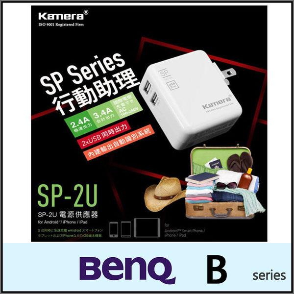 ◇佳美能 Kamera SP-2U 2 Port USB 電源供應器/充電器/BENQ B50/B502/B505/B506