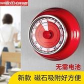 計數器學生定時器提醒器廚房專用倒計時器家用時間管理器工具磁吸機械式 快速出貨