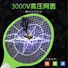 蚊子充電電蚊拍滅蚊神器電蠅子拍網蚊拍打拍捕蠅器線火LX 智慧 618狂歡