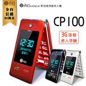 iNO CP100 折疊老人機-紅色