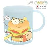 【 日本製 】日本限定 角落生物 美食漢堡版 兒童 水杯 / 杯子