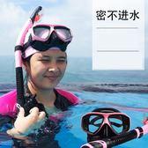 潜水镜 游泳鏡浮潛三寶潛水鏡呼吸管套裝潛伏 全干式 兒童成人 高清  芭蕾朵朵