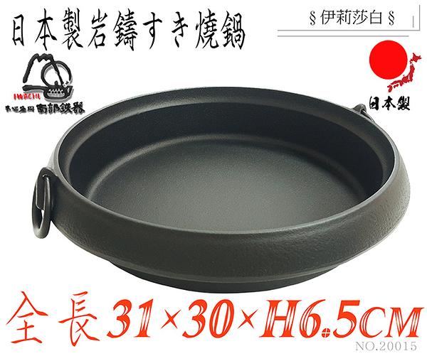 日本製-岩鑄/南部鐵器/壽喜燒鍋/平底鍋/雙耳把手壽喜鍋-20015