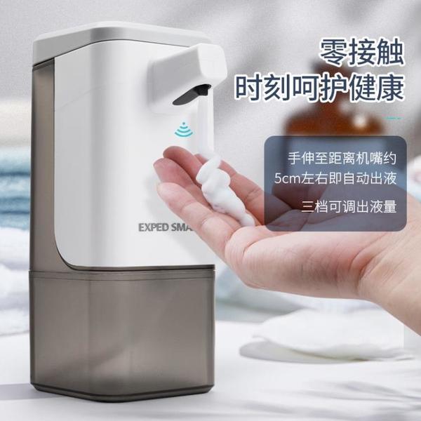 自動出洗手液機壁掛免打孔智慧泡沫感應器皂液器電動起泡器洗手機 【防疫必備】