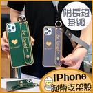 (含掛繩)愛心腕帶殼 iPhone11 Promax保護套XR iPhone7Plus 8lus 手機殼 XSmax全包邊軟殼 iX防丟i6sPlus殼