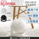 限時優惠 IRIS 愛麗思 PCF-HE18 【24H快速出貨】 空氣循環扇 公司貨 電扇 循環扇 電風扇 保固一年