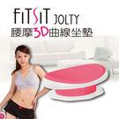 360度全方位自然搖擺,雕塑腰部曲線。 3D曲線坐墊以不倒翁重心設計,拉伸身體肌肉線條。