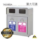 【開店必備】TH2-80SA 不銹鋼二分...