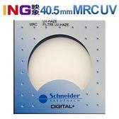 贈B+W拭鏡紙 Schneider 40.5mm MRC UV 頂級銅框 多層鍍膜保護鏡 德國製造 信乃達 見喜公司貨 40.5