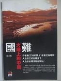 【書寶二手書T8/短篇_J8H】國難:大壩上的中國_徐剛